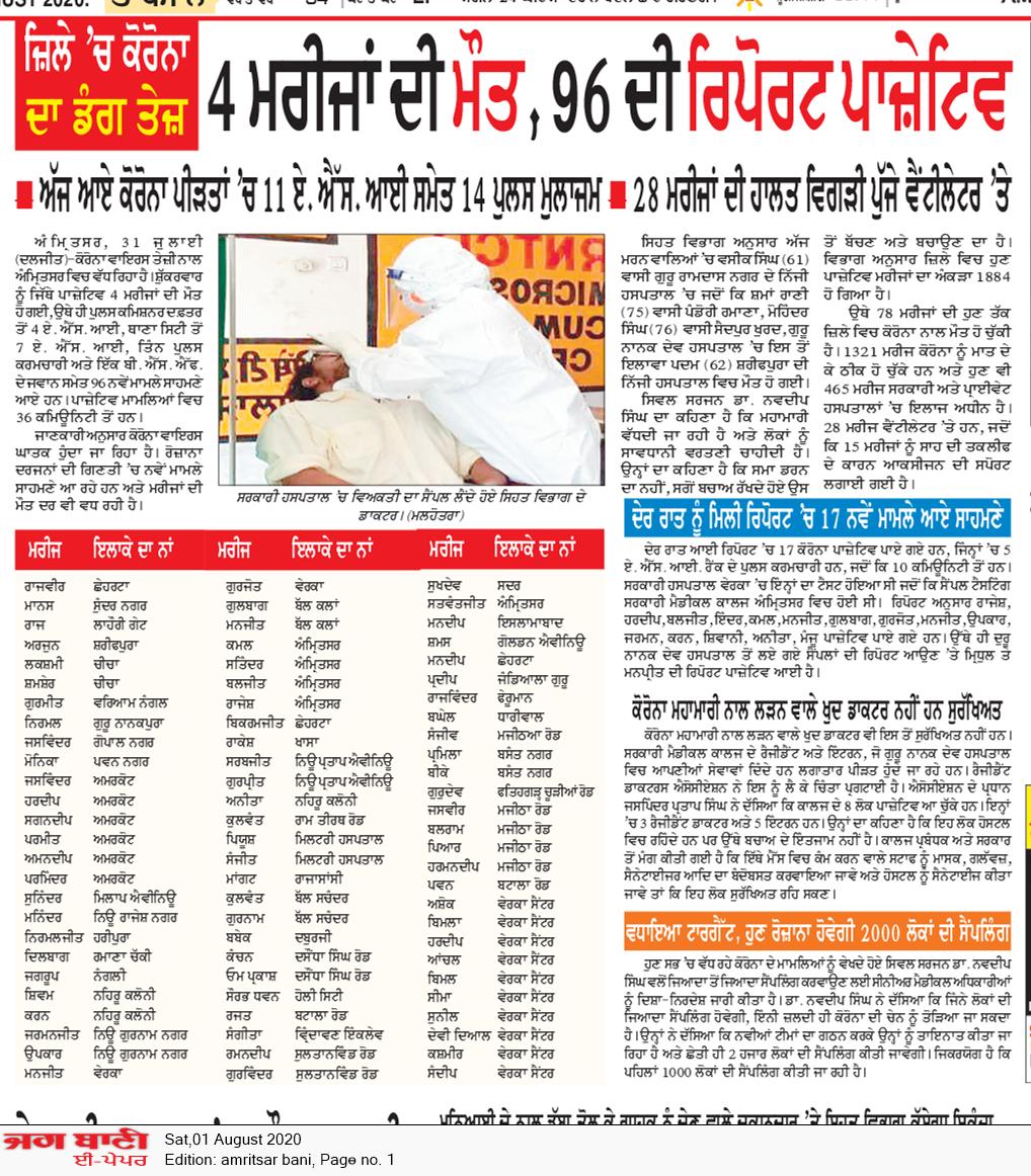 Amritsar Bani 8/1/2020 12:00:00 AM
