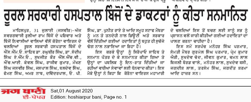 Hoshiarpur Bani 8/1/2020 12:00:00 AM