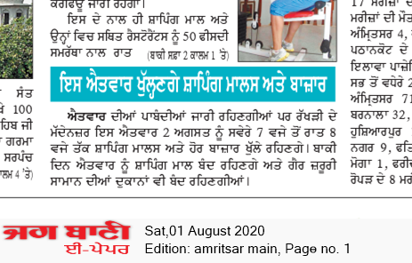 Amritsar Main 8/1/2020 12:00:00 AM