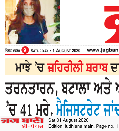 Ludhiana Main 8/1/2020 12:00:00 AM