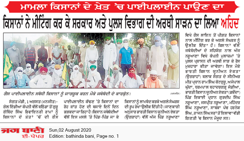 Bathinda Bani 8/2/2020 12:00:00 AM