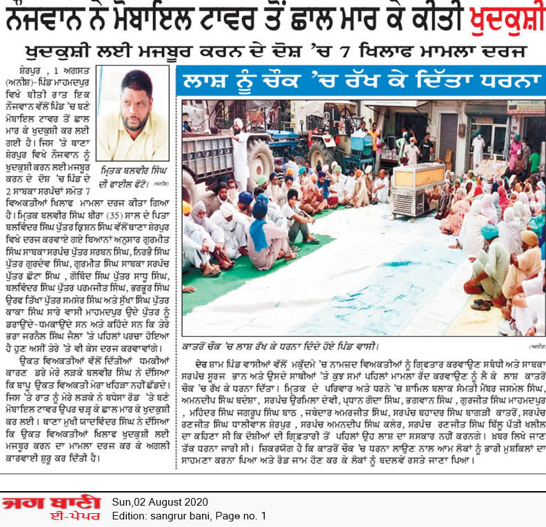 Sangrur Bani 8/2/2020 12:00:00 AM