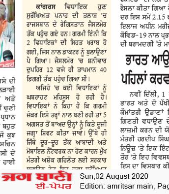 Amritsar Main 8/2/2020 12:00:00 AM