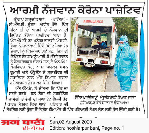 Hoshiarpur Bani 8/2/2020 12:00:00 AM