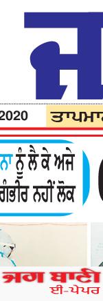 Jalandhar Bani 8/2/2020 12:00:00 AM