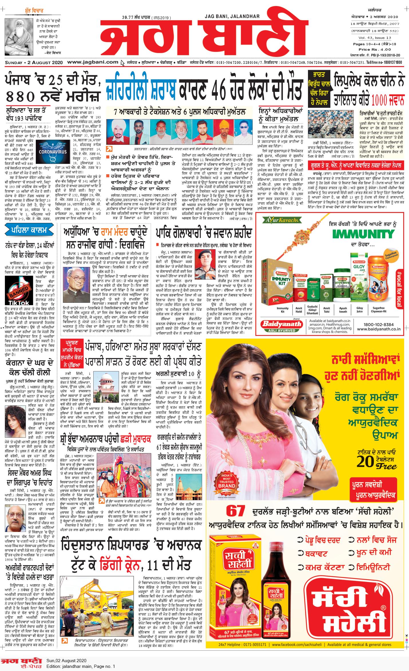 Jalandhar Main 8/2/2020 12:00:00 AM