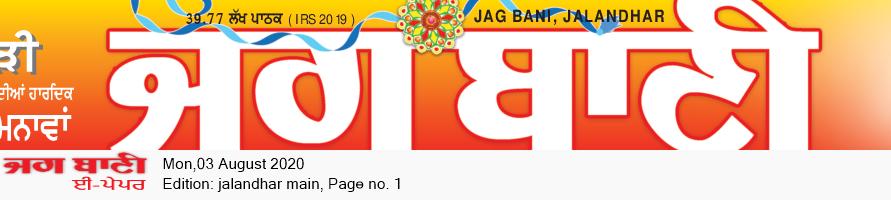 Jalandhar Main 8/3/2020 12:00:00 AM