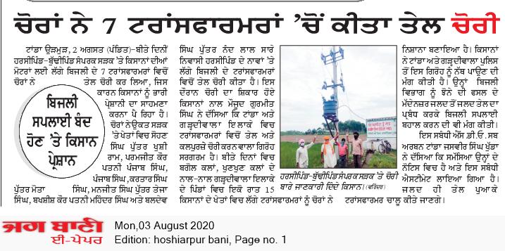 Hoshiarpur Bani 8/3/2020 12:00:00 AM