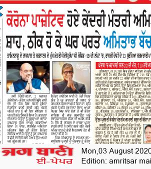 Amritsar Main 8/3/2020 12:00:00 AM