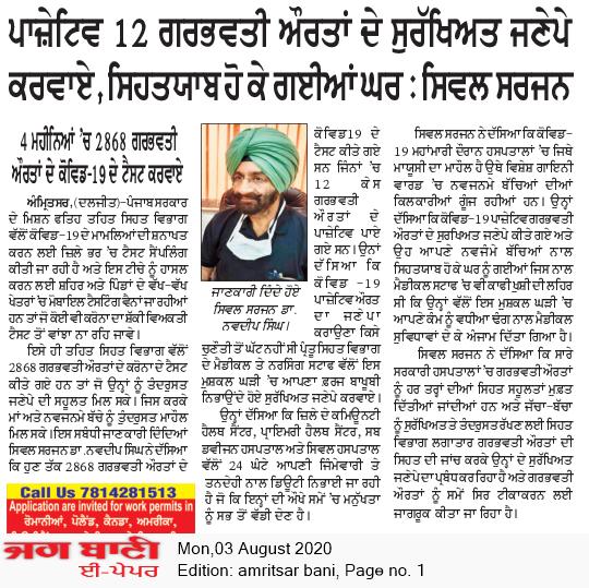 Amritsar Bani 8/3/2020 12:00:00 AM