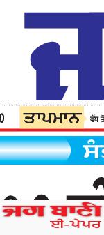 Jalandhar Bani 8/3/2020 12:00:00 AM