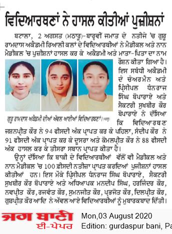 Gurdaspur Bani 8/3/2020 12:00:00 AM