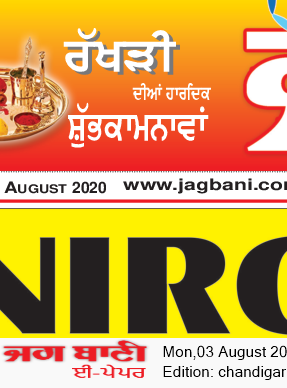 Chandigarh Main 8/3/2020 12:00:00 AM