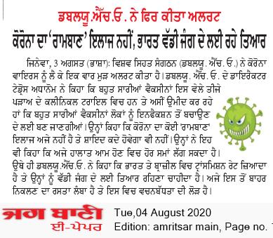Amritsar Main 8/4/2020 12:00:00 AM