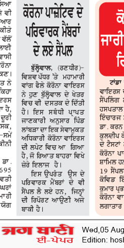 Hoshiarpur Bani 8/5/2020 12:00:00 AM