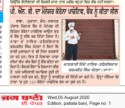 Patiala Bani 8/5/2020 12:00:00 AM