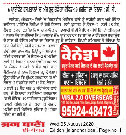 Jalandhar Bani 8/5/2020 12:00:00 AM