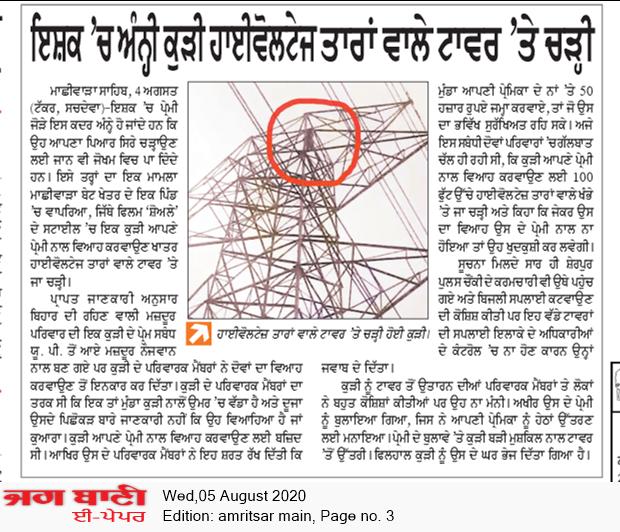 Amritsar Main 8/5/2020 12:00:00 AM