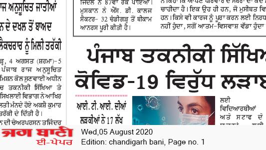 Chandigarh Bani 8/5/2020 12:00:00 AM