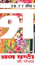 Jalandhar Main 8/6/2020 12:00:00 AM