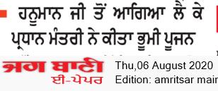Amritsar Main 8/6/2020 12:00:00 AM