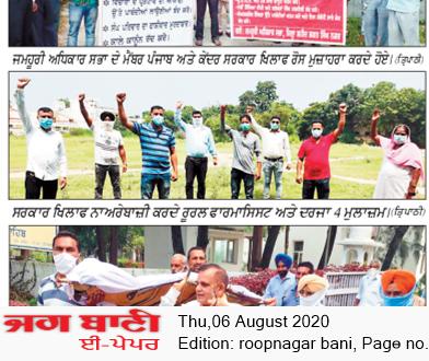 Roopnagar Bani 8/6/2020 12:00:00 AM