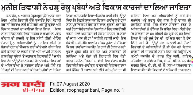 Roopnagar Bani 8/7/2020 12:00:00 AM