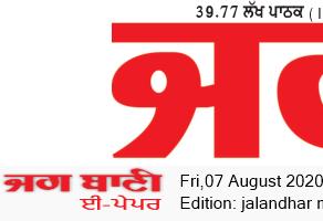 Jalandhar Main 8/7/2020 12:00:00 AM