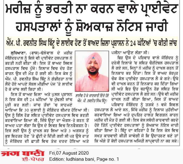 Ludhiana Bani 8/7/2020 12:00:00 AM