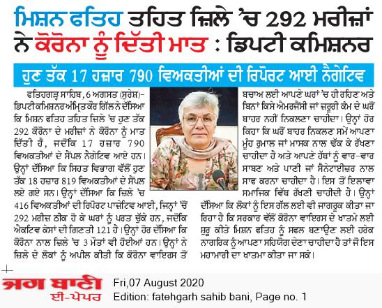 Fatehgarh Sahib Bani 8/7/2020 12:00:00 AM