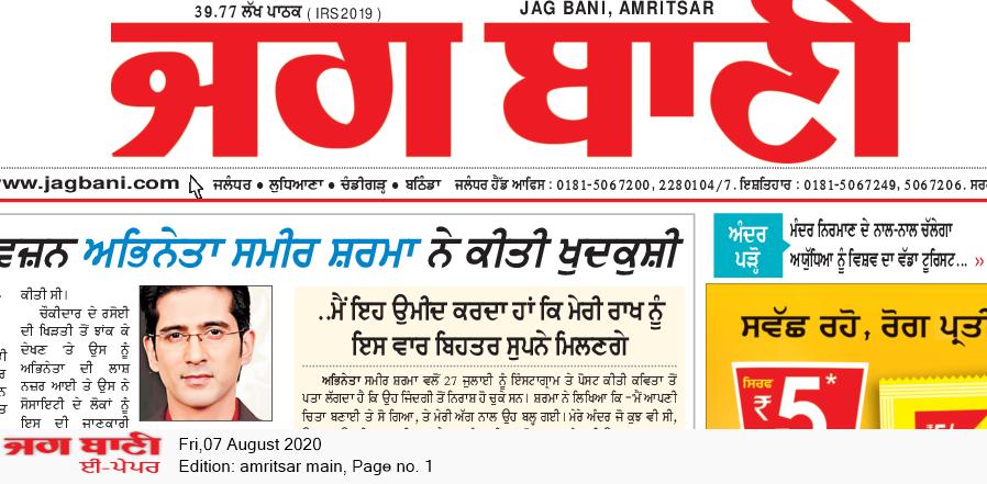 Amritsar Main 8/7/2020 12:00:00 AM