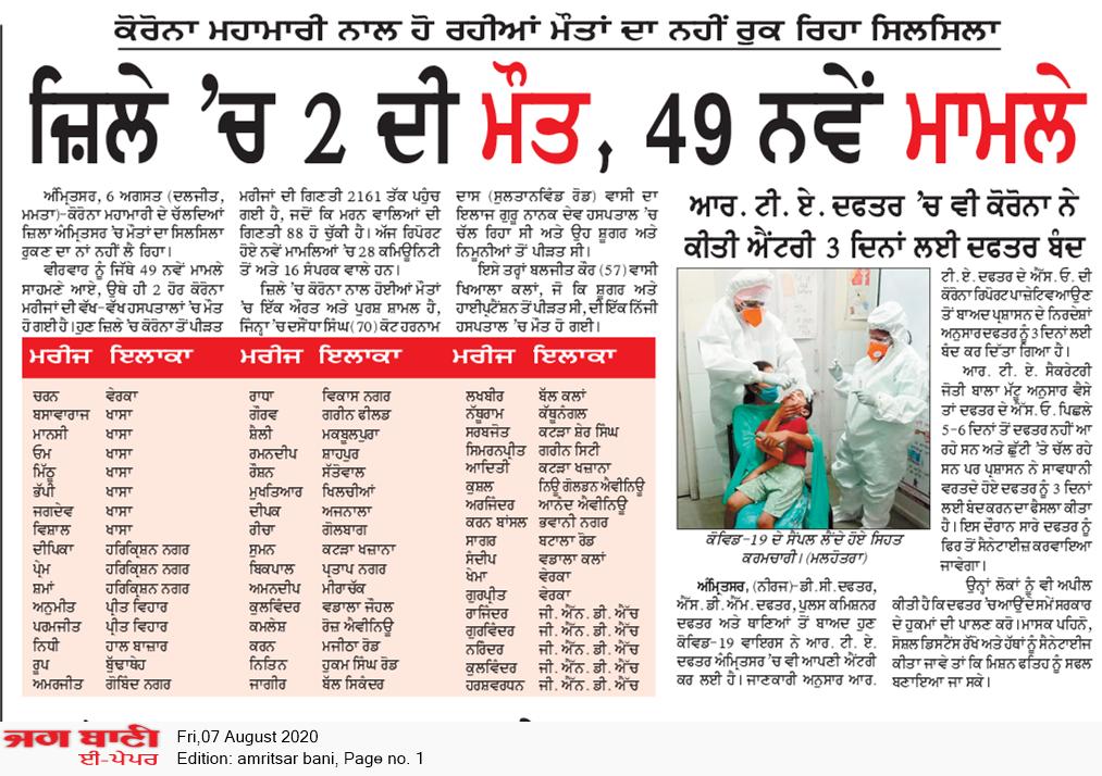 Amritsar Bani 8/7/2020 12:00:00 AM