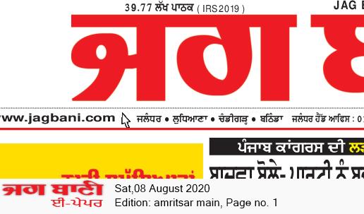 Amritsar Main 8/8/2020 12:00:00 AM