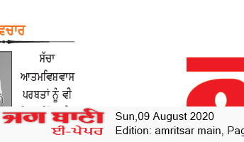 Amritsar Main 8/9/2020 12:00:00 AM