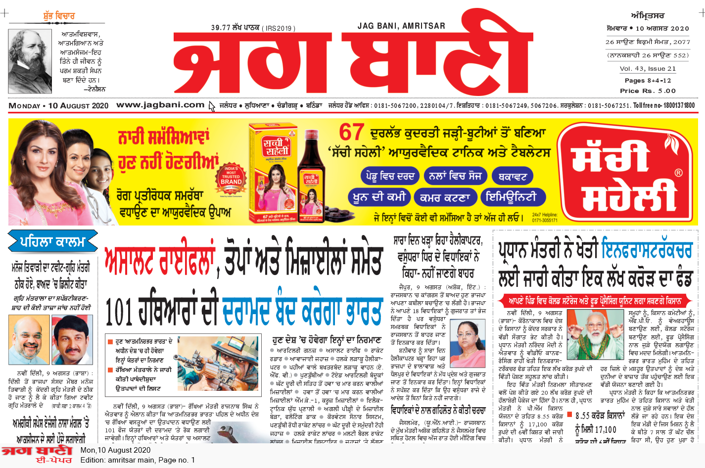 Amritsar Main 8/10/2020 12:00:00 AM