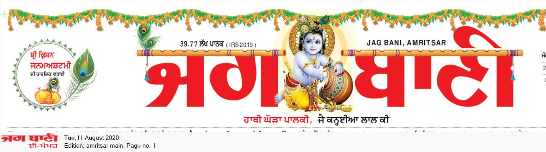 Amritsar Main 8/11/2020 12:00:00 AM
