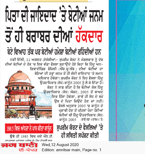 Amritsar Main 8/12/2020 12:00:00 AM