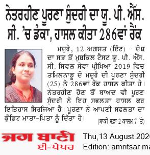 Amritsar Main 8/13/2020 12:00:00 AM