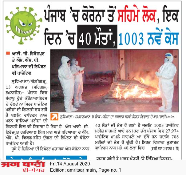 Amritsar Main 8/14/2020 12:00:00 AM