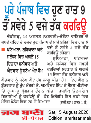 Amritsar Main 8/15/2020 12:00:00 AM