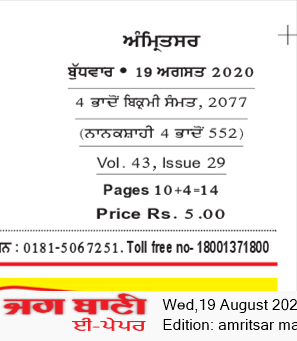 Amritsar Main 8/19/2020 12:00:00 AM