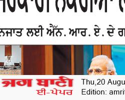 Amritsar Main 8/20/2020 12:00:00 AM