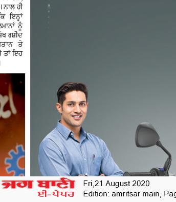 Amritsar Main 8/21/2020 12:00:00 AM