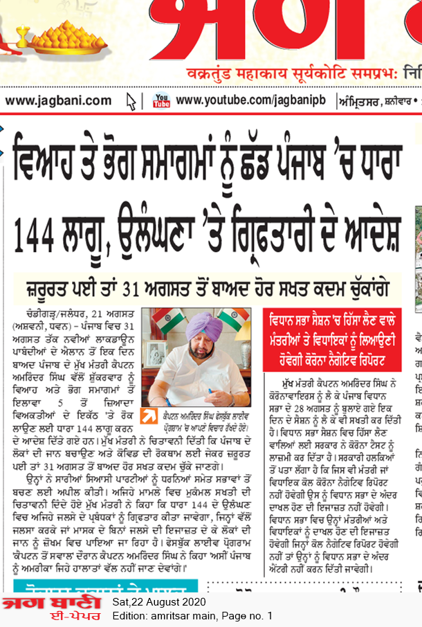 Amritsar Main 8/22/2020 12:00:00 AM