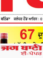 Amritsar Main 8/23/2020 12:00:00 AM