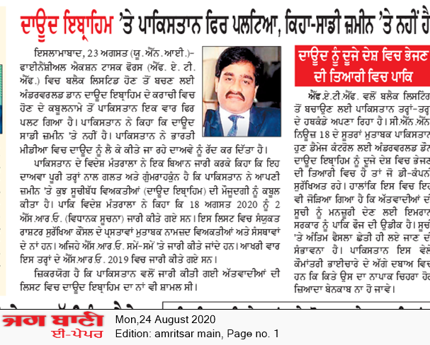 Amritsar Main 8/24/2020 12:00:00 AM