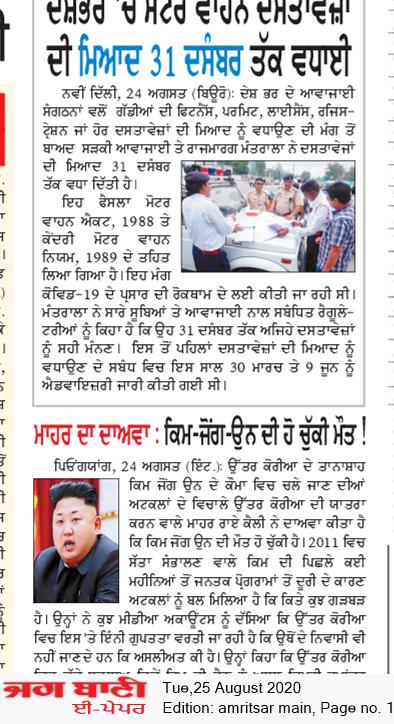 Amritsar Main 8/25/2020 12:00:00 AM