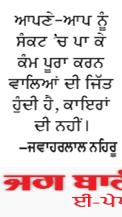 Amritsar Main 8/26/2020 12:00:00 AM