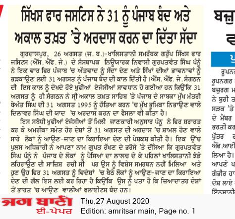 Amritsar Main 8/27/2020 12:00:00 AM