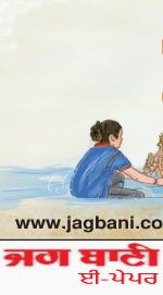 Jalandhar Main 9/1/2020 12:00:00 AM